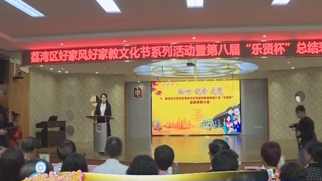 [2019-12-24]南方小记者:荔湾区好家风好家教文化节系列活动圆满结束