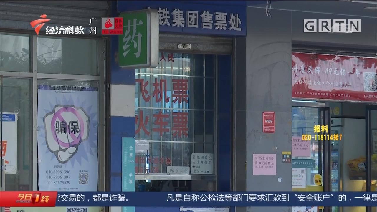 [HD][2019-12-29]今日一线:广州 正规火车票代售点 还能加钱帮抢车票?