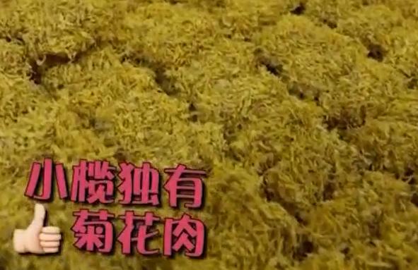 制作菊花肉