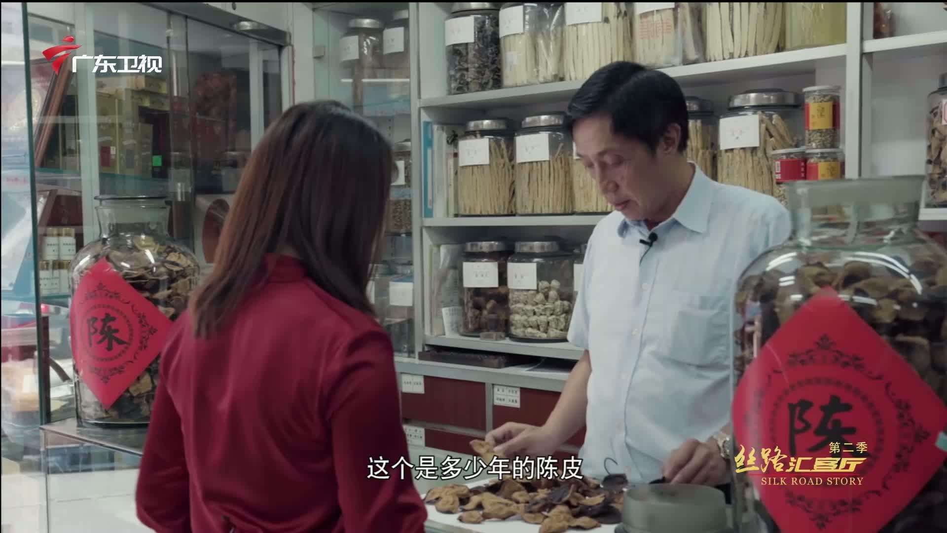 [HD][2019-11-17]丝路汇客厅:陈皮里的家国情
