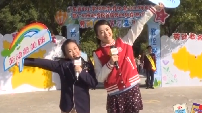 [2019-12-06]南方小记者:广州市越秀区教育局首届劳动教育现场会圆满举办
