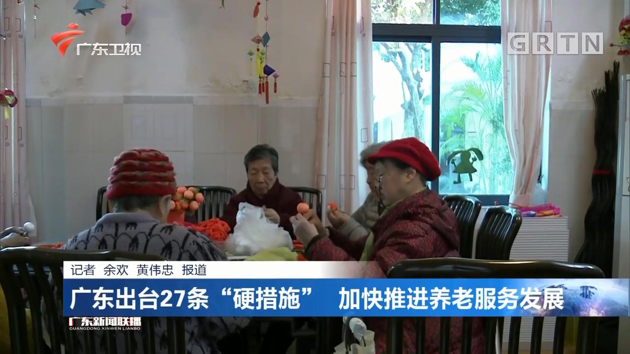 """广东出台27条""""硬措施"""" 加快推进养老服务发展"""