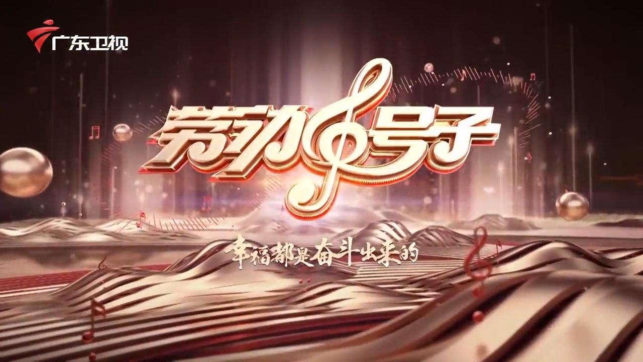 """《劳动号子》第十期:王宏伟飚男高音秀惊人唱功,刘力扬演绎""""电音版""""《南泥湾》"""