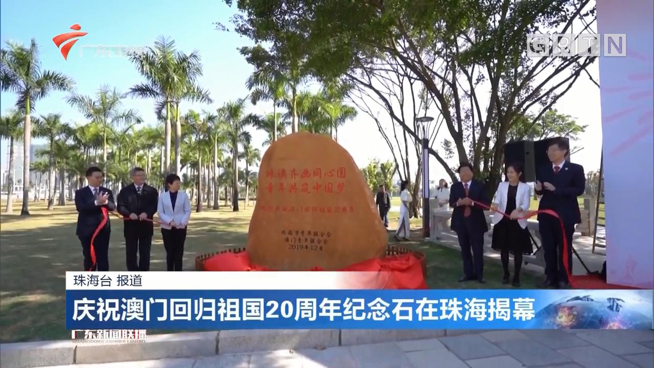 庆祝澳门回归祖国20周年纪念石在珠海揭幕
