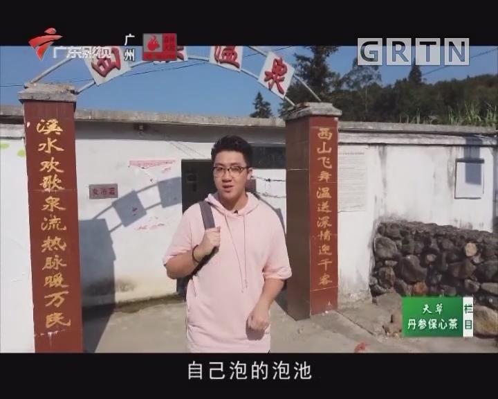 探秘南乡古温泉