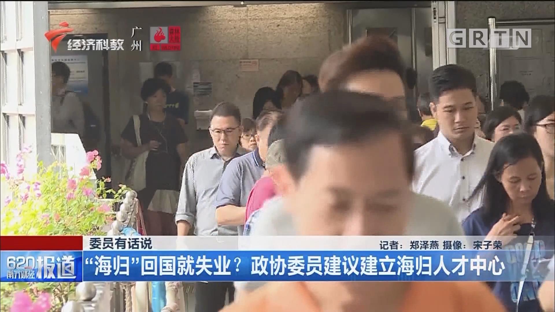 """委员有话说 梁日辉:""""海归""""回国就失业? 政协委员建议建立海归人才中心"""