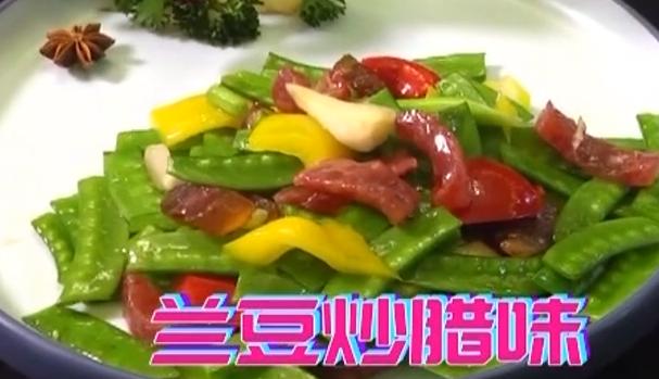 [2020-01-03]我爱返寻味:兰豆炒腊味