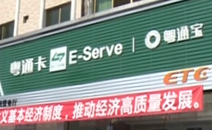 梅州:ETC应收9元扣了近300元? 工作人员:难免异常