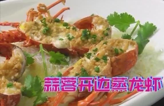 蒜蓉开边蒸龙虾