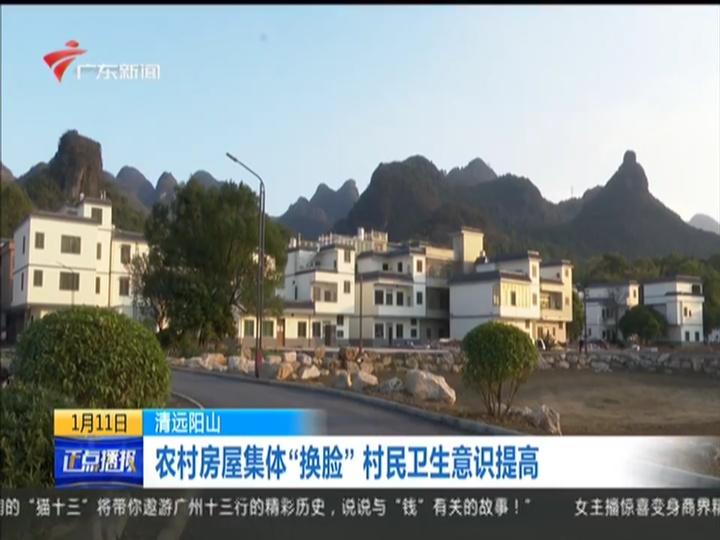 """清远阳山:农村房屋集体""""换脸"""" 村民卫生意识提高"""