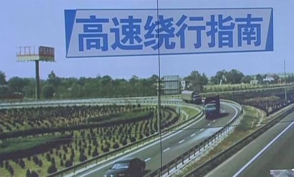 新春走基层:官方指引来了!春节广州高速绕行指南请查收