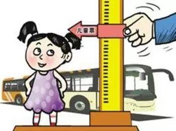 廣州兒童公交車免費標準調整 不超過1.3米或未滿6歲 兼顧身高和年齡