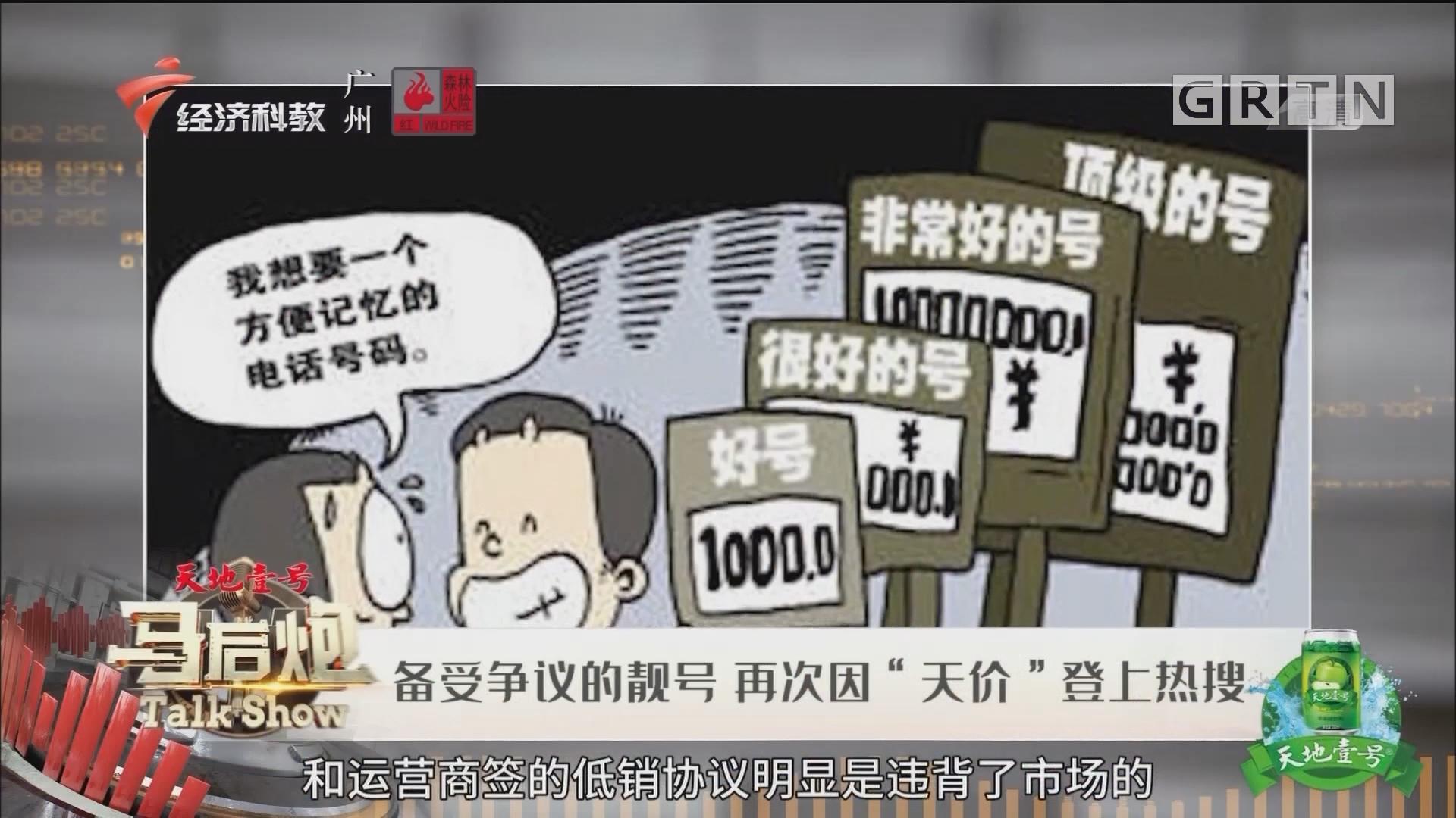 """[HD][2020-01-09]马后炮:备受争议的靓号 再次因""""天价""""登上热搜"""