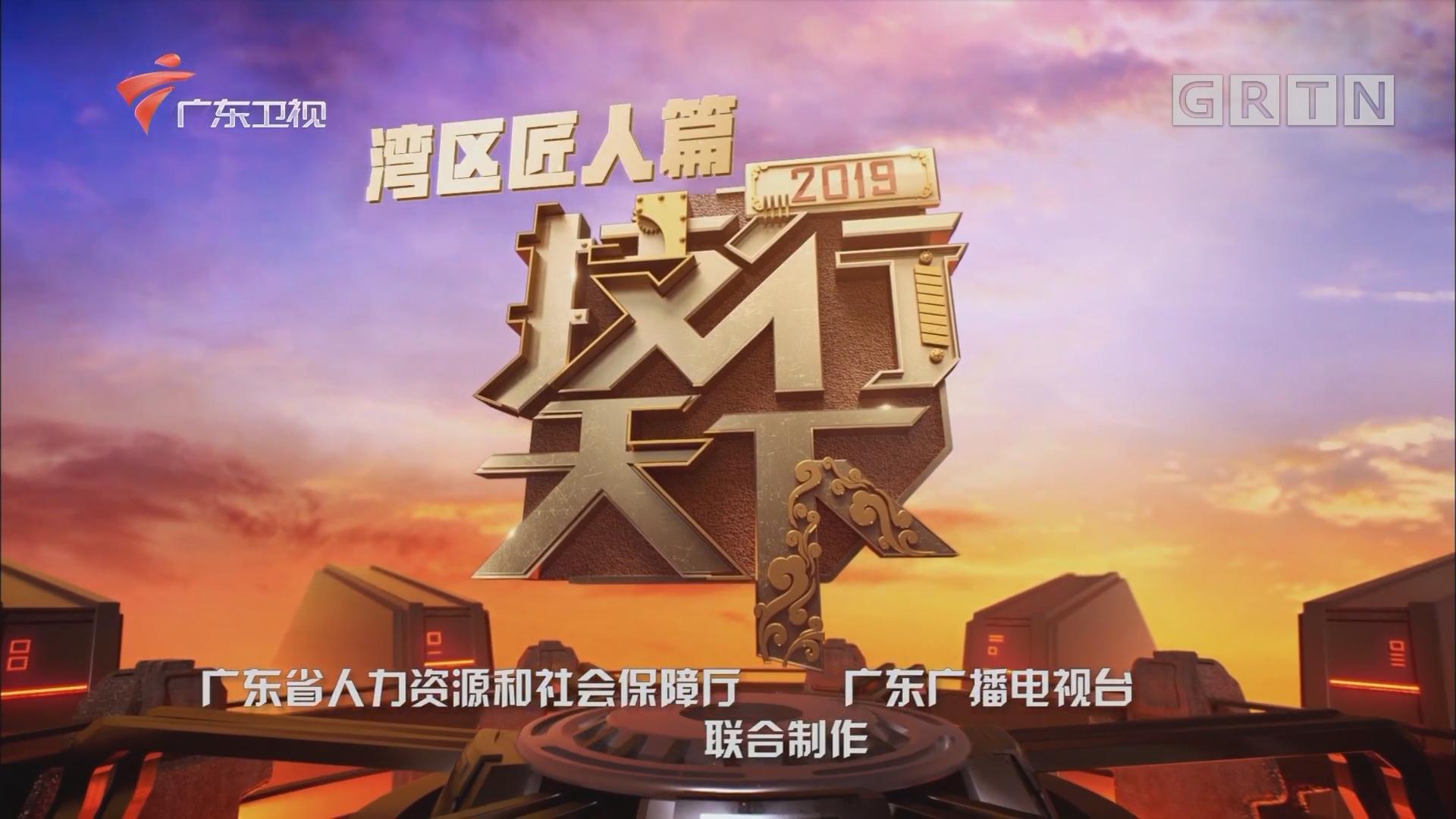 [HD][2019-12-29]技行天下
