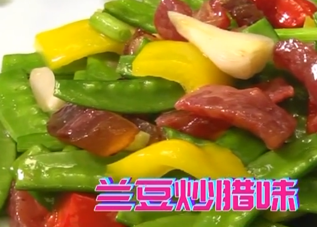 兰豆炒腊味