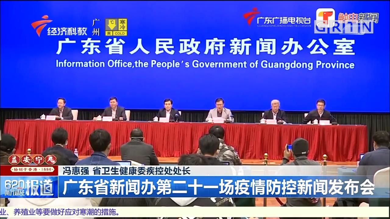 廣東省新聞辦第二十一場疫情防控新聞發布會