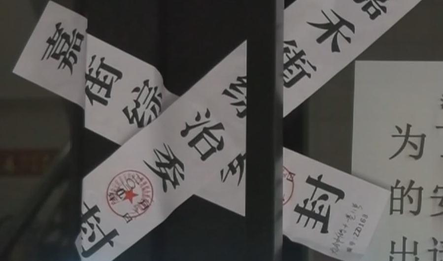 广州:屋主谎报疫情 整栋出租屋被查封停租