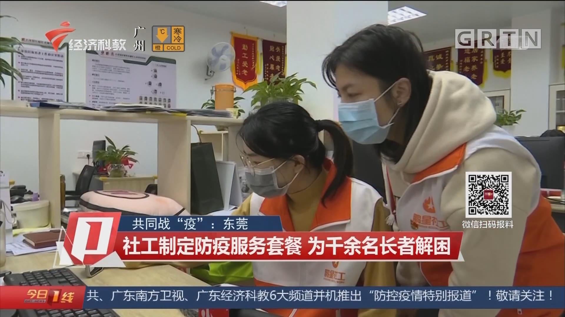 """共同战""""疫"""":东莞 社工制定防疫服务套餐 为千余名长者解困"""