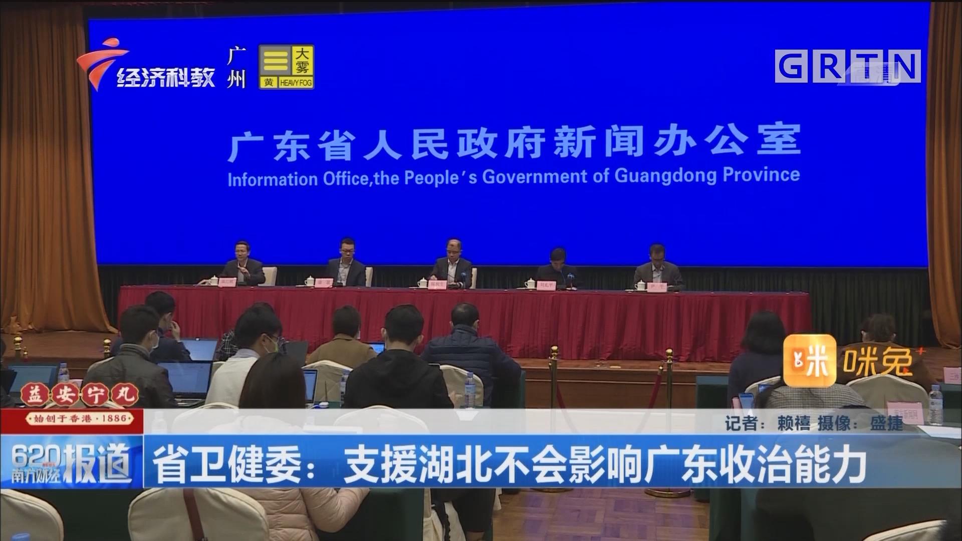 省卫健委:支援湖北不会影响广东收治能力