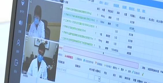驰援武汉 多地专家组队 联合远程会诊新冠肺炎危重病例
