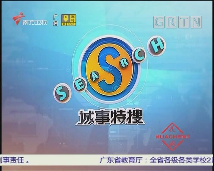 [2020-02-15]城事特搜:物業視頻直播為業主代購