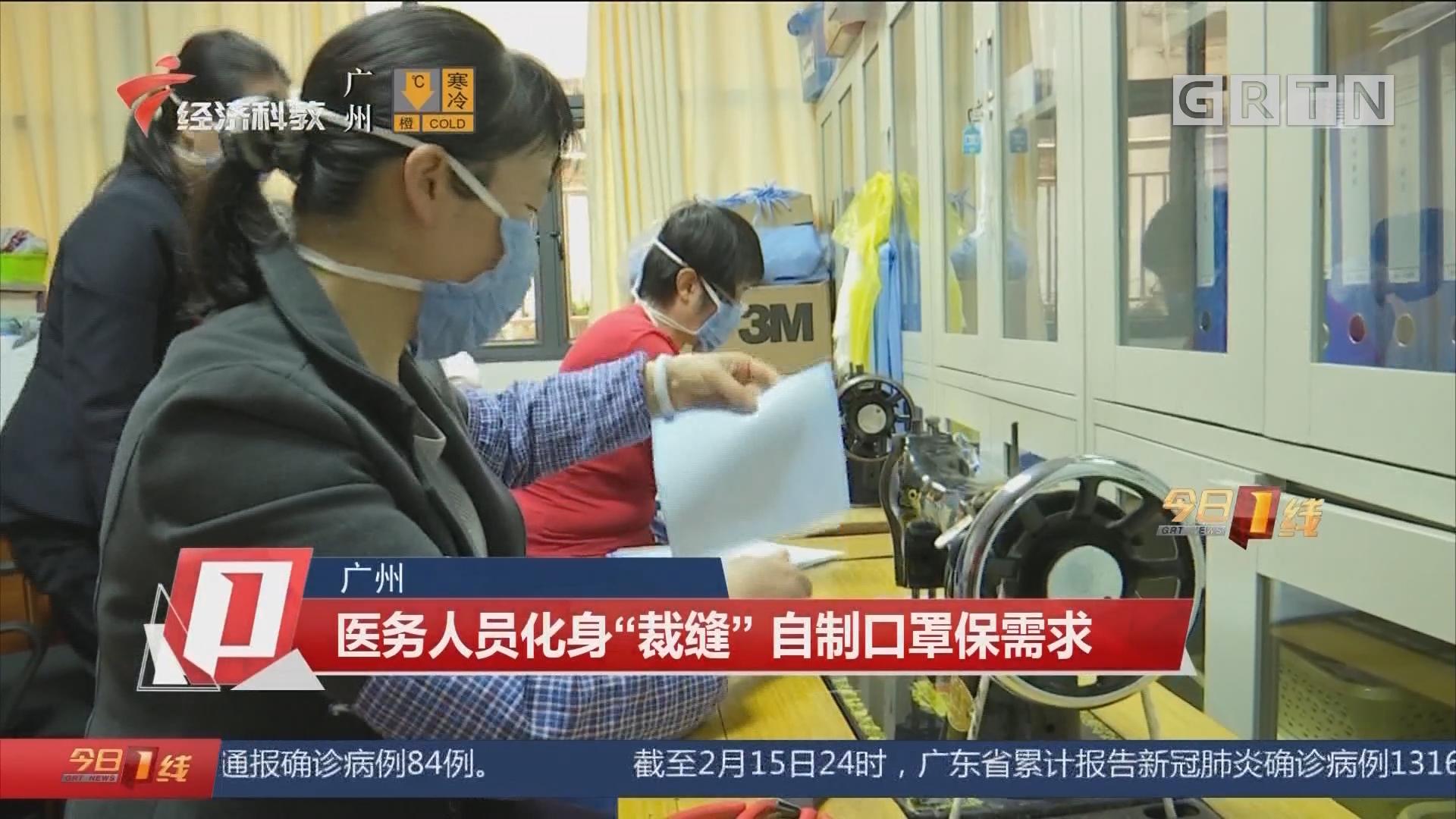 """广州:医务人员化身""""裁缝"""" 自制口罩保需求"""