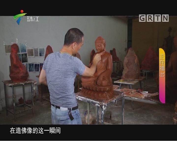 [2017-07-25]珠江纪事:雕塑家徐彬觉一