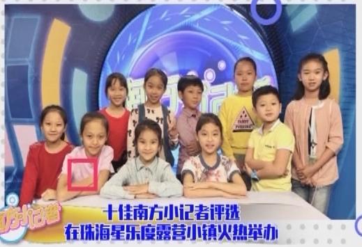 [2020-02-26]南方小记者:十佳南方小记者评选在珠海星乐度露营小镇火热举办