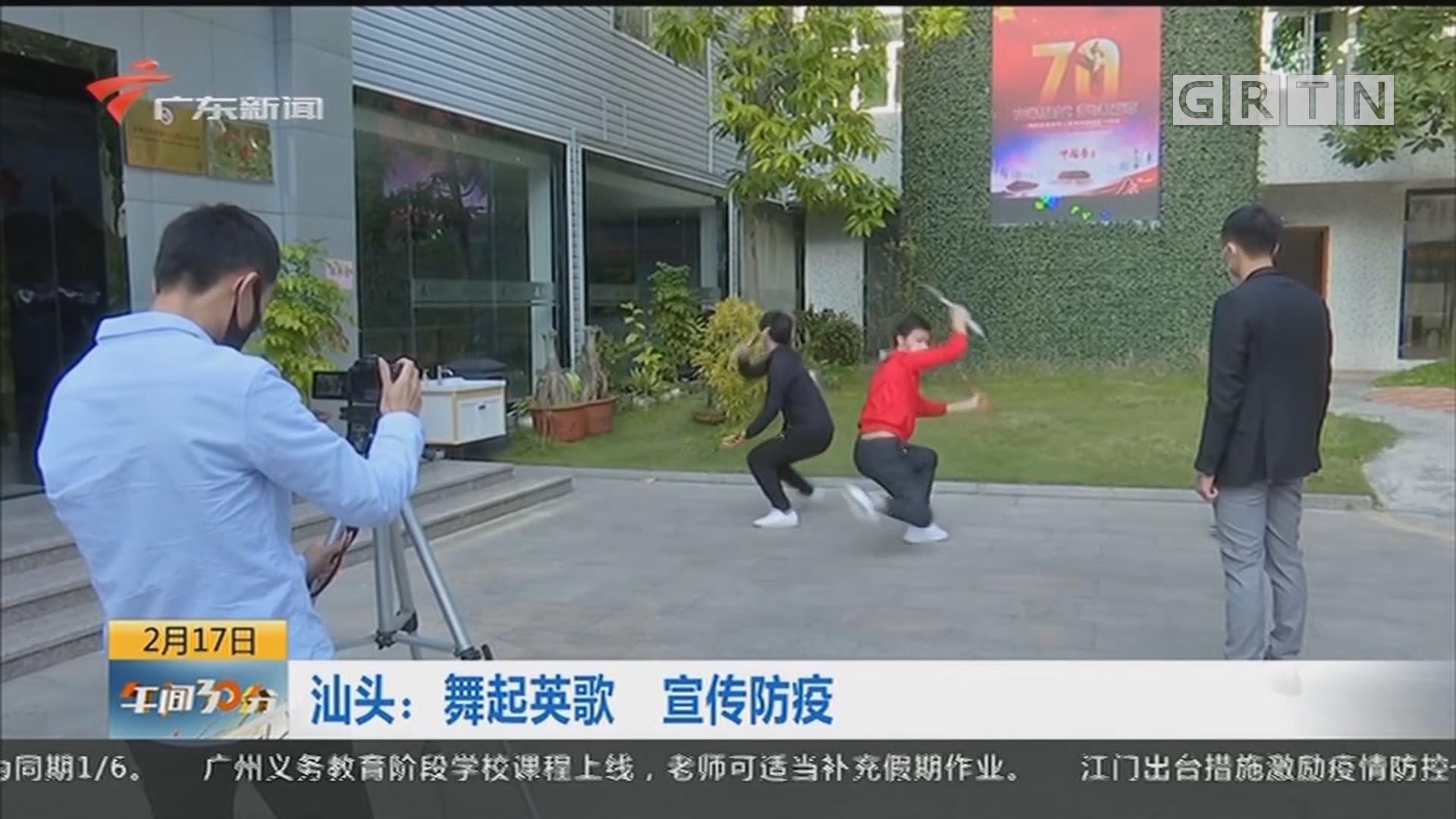 汕头:舞起英歌 宣传防疫