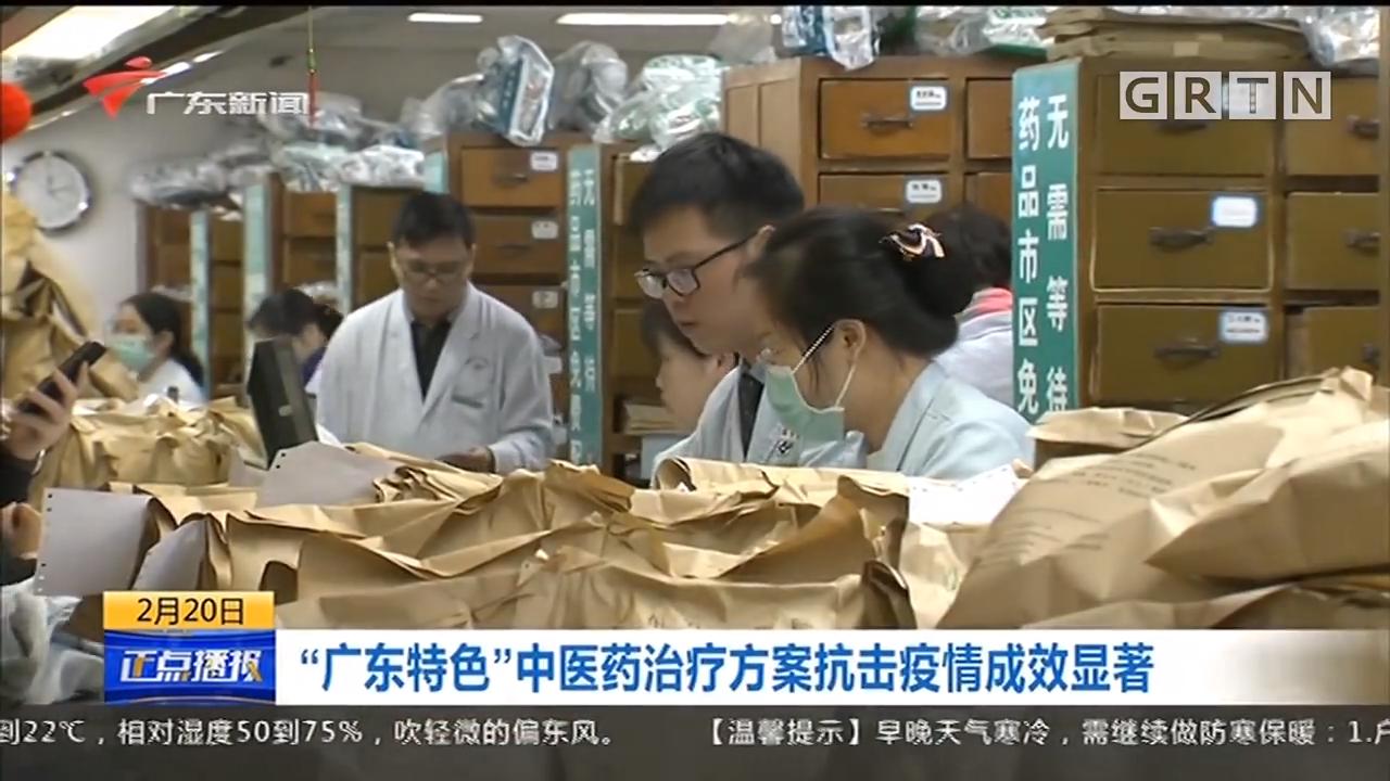 """""""广东特色""""中医药治疗方案抗击疫情成效显著"""