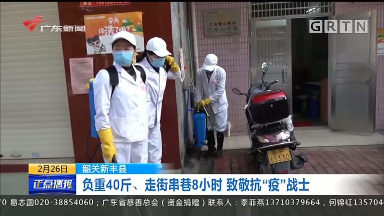 """韶关新丰县:负重40斤、走街串巷8小时 致敬抗""""疫""""战士"""