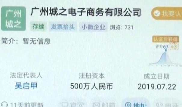 直击非法高息网贷:2天内注册5家公司 地址难寻