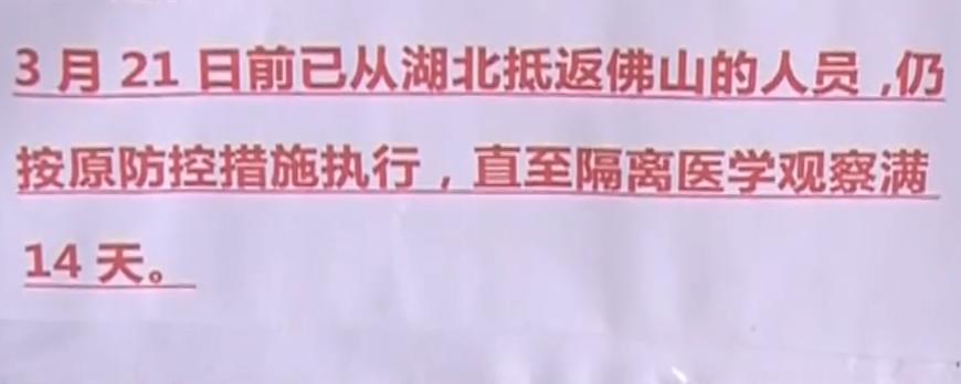 广东报告湖北输入病例1例由咸宁驾车返回佛山
