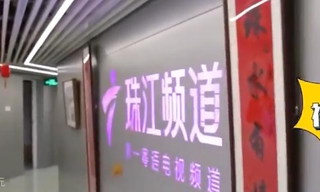"""特别连线旅游团 """"珠江频道大本营一日游"""""""