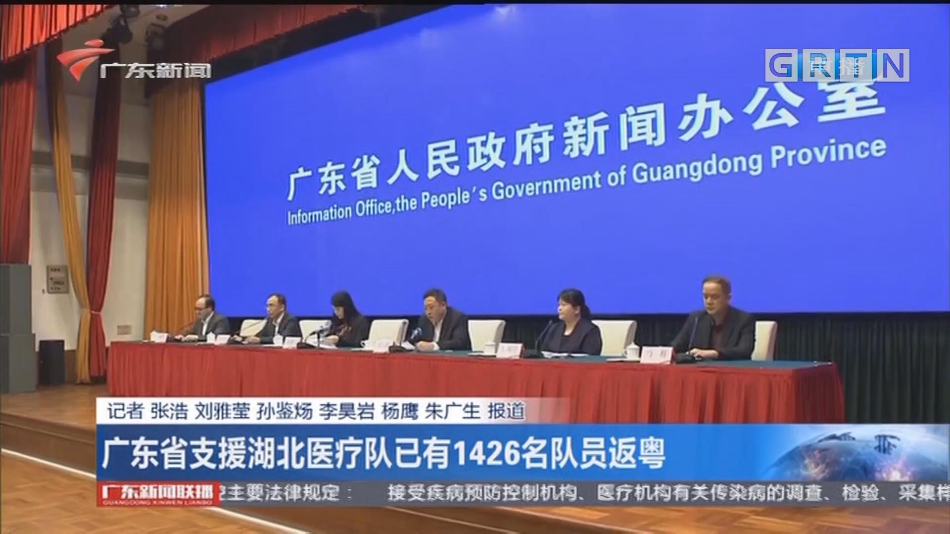 广东省政府新闻办疫情防控第四十五场新闻发布会举行