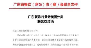 """外卖行业乱象:商家上线多个平台被""""雪藏""""? """"独家条款""""惹争议"""