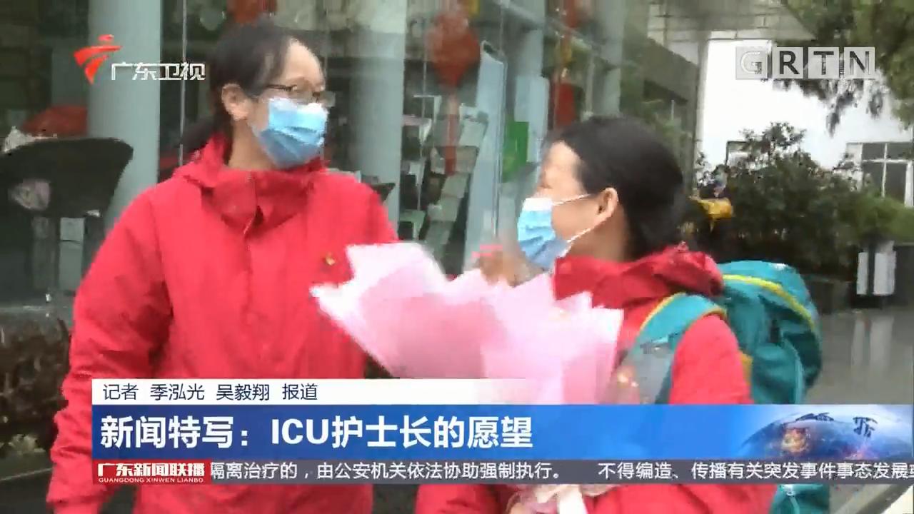 新闻特写:ICU护士长的愿望