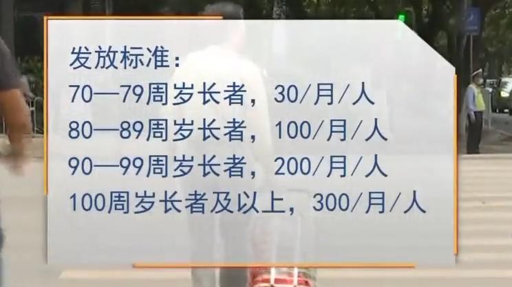 """广州 老人津贴可通过""""粤省事""""在线办理"""
