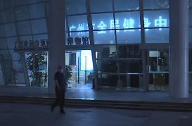 [HD][2020-04-19]今日一线:今夜最新:广州 全民健身中心暂停开放 恢复时间另行通知