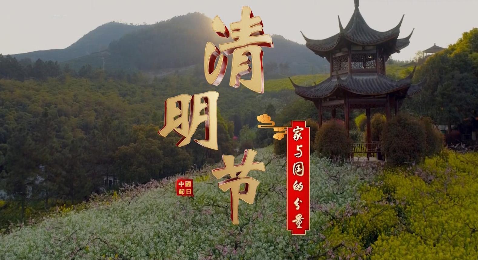 中國節日(9) 清明節