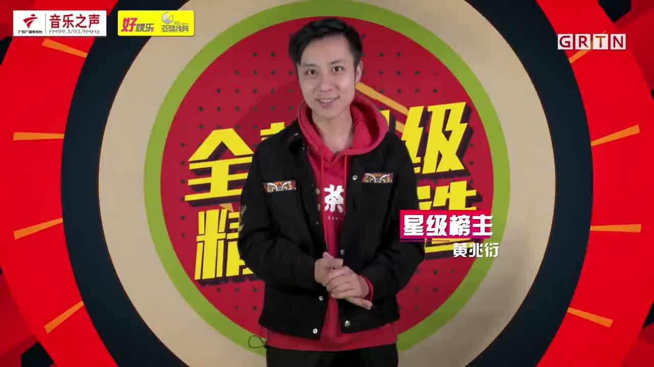 粤语歌曲排行榜2019年第52期