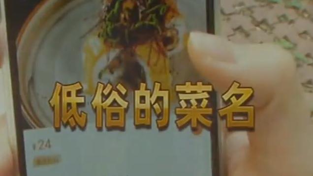 廣州一餐廳起低俗菜名 遭質疑后更換