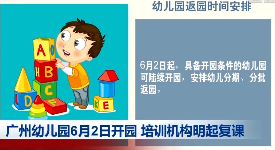 廣州幼兒園6月2日開園 培訓機構明起復課