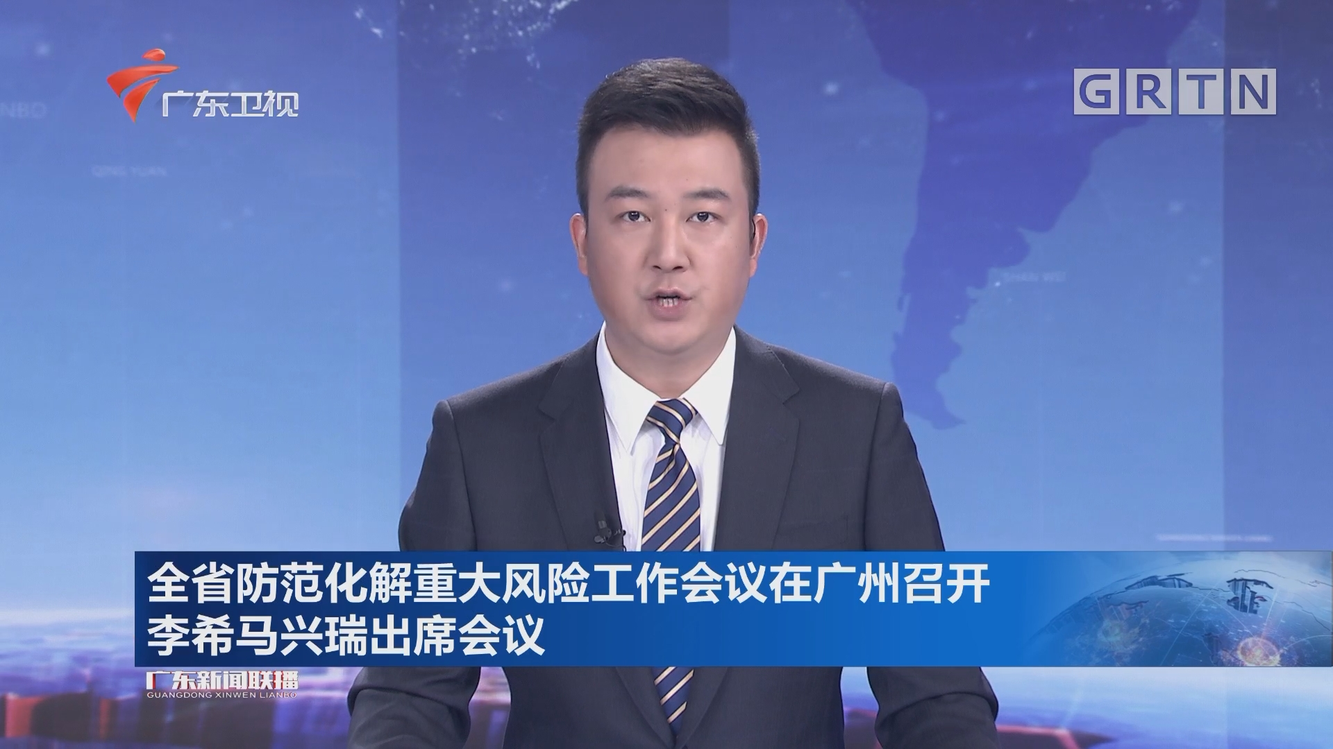 全省防范化解重大風險工作會議在廣州召開 李希馬興瑞出席會議