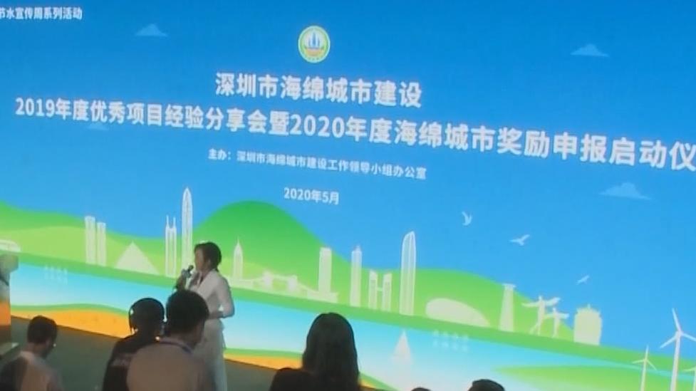 深圳:再拨5亿奖金重奖海绵城市建设