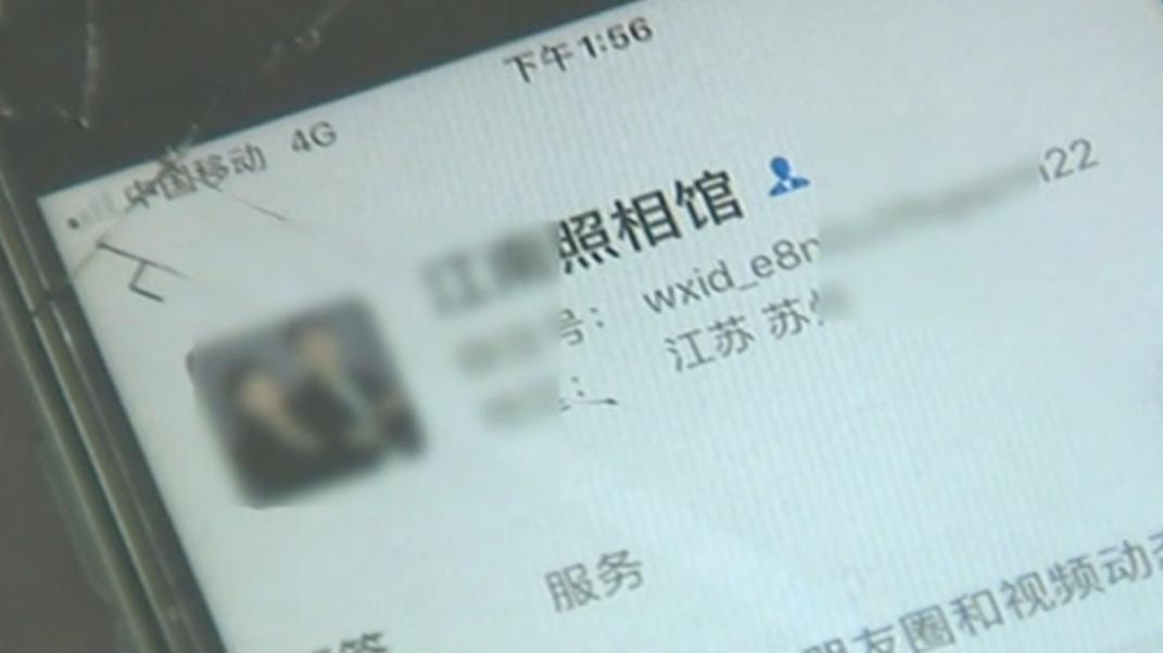 网上办理教师资格证 事主被骗8千元