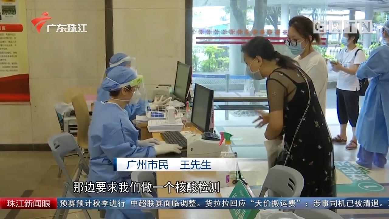 廣州市民可自愿自費往103個醫療點檢測核酸