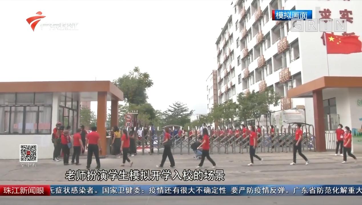 全力備戰迎開學 廣州學校復學演練