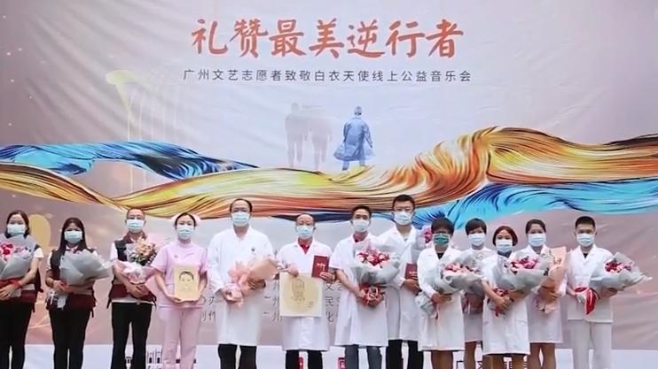 广州文艺志愿者协会举办线上公益音乐会 戴玉强远程送祝福
