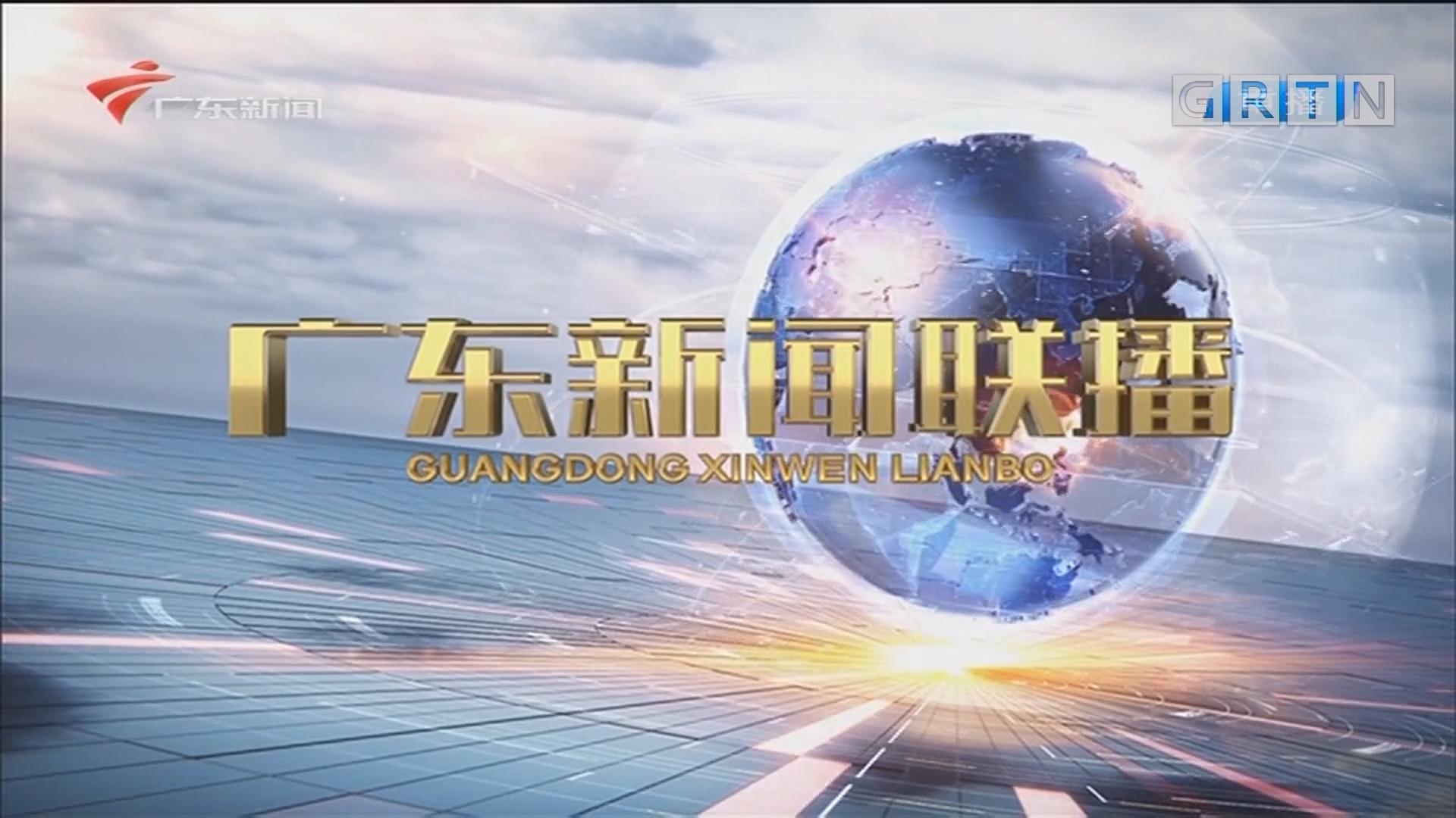 [HD][2020-05-03]廣東新聞聯播:廣東:多措并舉促消費 提振品質創美好